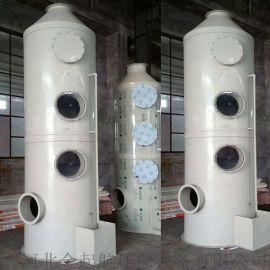 pp喷淋塔废气处理不锈钢除尘净化塔