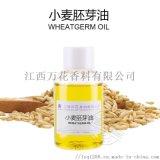 万花供应小麦胚芽油 压榨提取 **小麦胚芽油批发