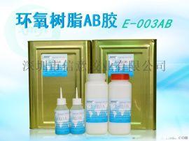 E-003环氧树脂AB胶
