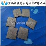 定制多孔金属过滤器用多孔不锈钢、不锈钢粉末烧结滤板