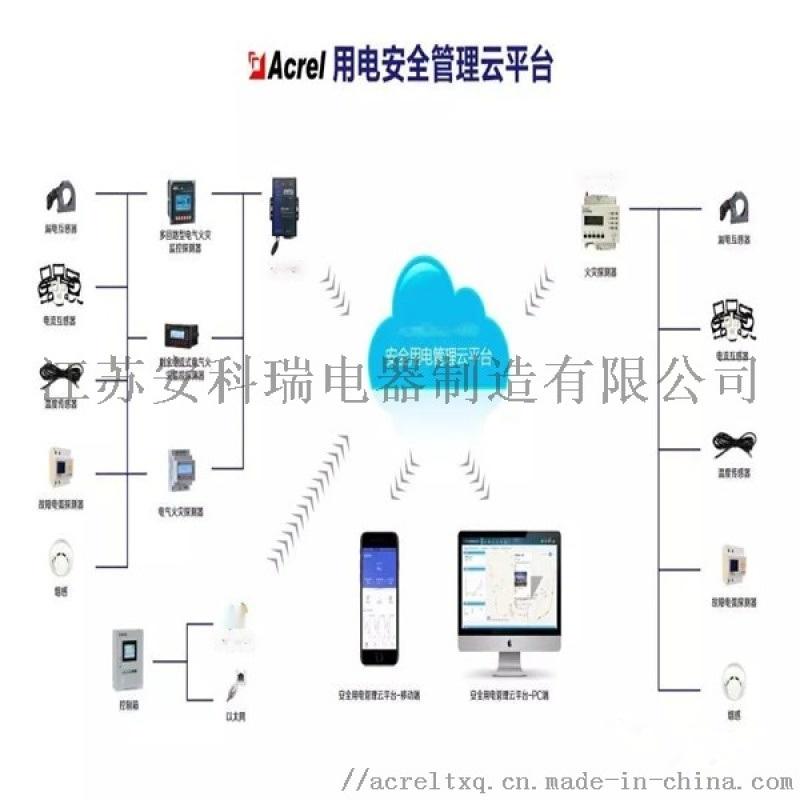 智慧用电云平台 安全用电管理系统