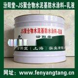 供应、JS聚合物水泥基防水塗料-乳液、js聚合物