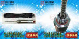 风电制动器磨损传感器 位移传感器 厂家定制