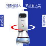 智能消毒机器人杀毒灭菌全自动巡航喷雾语音播报