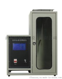 YG815D织物阻燃性能测试仪(垂直法)