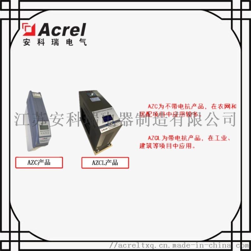 智慧電力電容補償裝置 居配智慧投切電容補償裝置