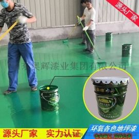 快干耐磨环氧地坪漆厂家直销