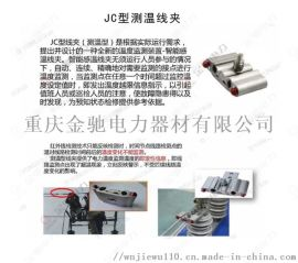 重庆 四川 C型测温线夹 不锈钢扎带 JHLH型并沟线夹 永固电力金具