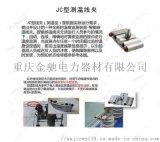 重慶 四川 C型測溫線夾 不鏽鋼紮帶 JHLH型並溝線夾 永固電力金具