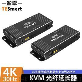 kvm光纤收发器 大型发布会