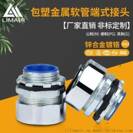 包塑锌合金镀铬金属软管箱端式外牙防水电缆固定接头