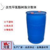 改性环氧酯树脂分散体 WX-K1000-40