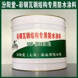 生产、彩钢瓦钢结构  防水涂料、厂家