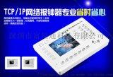 深圳市智慧報鍾器刷卡報鐘王點鐘器