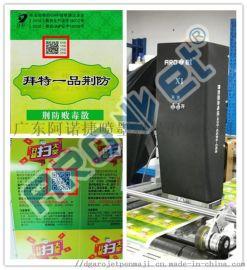 阿诺捷电池防伪商标X6可变喷码系统