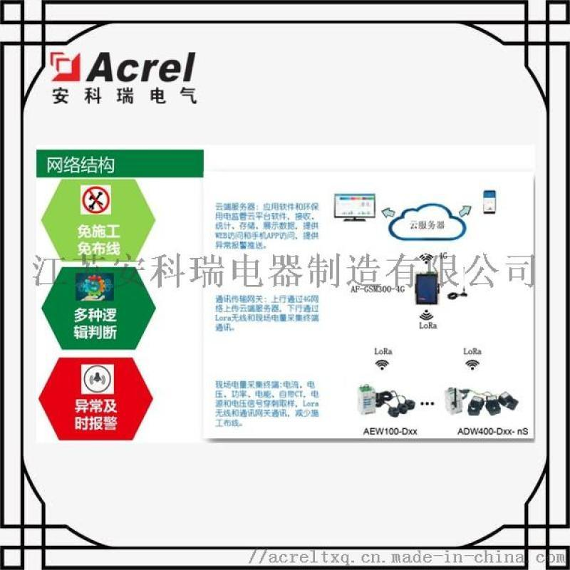 四川广元环保设备用电智能监管
