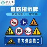 顺天下道路指示牌反光标志牌铝板标志牌路牌交通标志牌