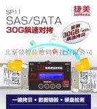 捷美SP11極速硬碟拷貝機-速度30GB/分