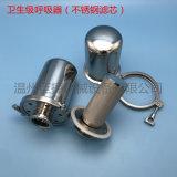 不锈钢滤芯罐顶专用呼吸器 304不锈钢滤芯呼吸器
