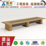 大型会议桌谈判桌胶板会议桌 海邦家具XH6021款