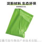 可降解堆肥环保快递袋服装袋包装电商专用定制LOGO