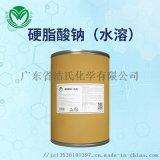 易溶於水潔氏硬脂酸鈉