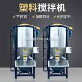塑料颗粒搅拌机1000kg 东莞横沥 混合拌料机
