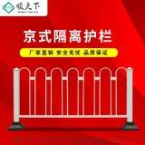 顺天下人行道安全防护栏锌钢护栏市政围栏