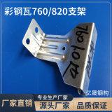 760彩钢瓦固定扣件 屋面板固定型支架批发价格