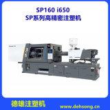 厂家供应 德雄机械设备 海雄160T高精密注塑机