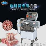 餐饮配送加工用砍排机 商用自动化切小排机