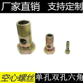 六角空心螺丝柴油机螺栓回油管铰接头液压过油螺栓