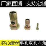 六角空心螺丝 柴油机螺栓 回油管铰接头液压过油螺栓