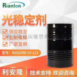 利安隆光稳定剂 uv-123受阻胺类厂家