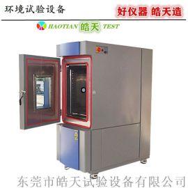 大庆多段式恒温恒湿试验箱 180L恒温恒湿测试设备