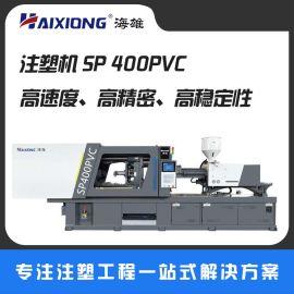 塑料桶 塑料把手 管件接头注塑机SP400PVC