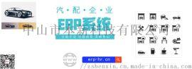 江门中山汽配ERP软件系统汽配生产管理软件
