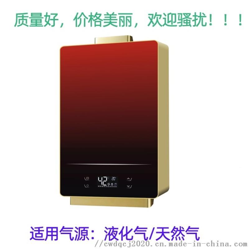 燃气热水器厂家山燃气热水器供应智能恒温热水器