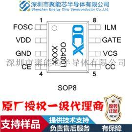 OC4001,升降压型LED恒流驱动器