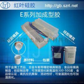 精密铸造模具硅胶双组份液体硅胶