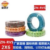 金环宇电线电缆ZN-RVS2x6软线 绿蓝花线