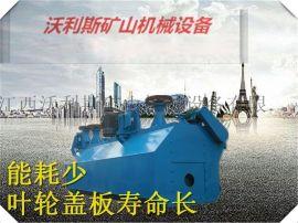 XJK浮选机 金属矿浮选设备 单多槽自吸式浮选机