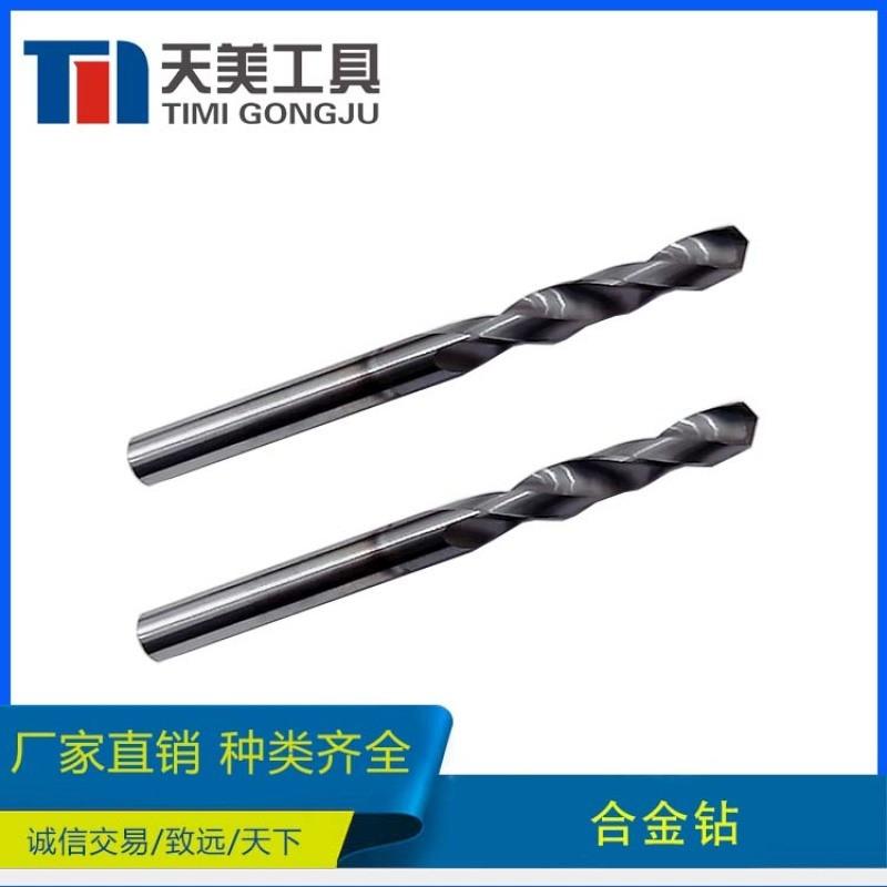 硬質合金鑽頭 鎢鋼鑽頭 合金鑽 支持非標訂製