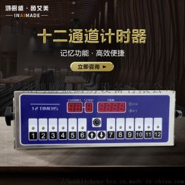 计时器商用厨房十二段可调声**器提醒器定时器