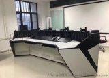 指挥中心控制台 指挥中心操作台 调度台生产厂家