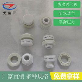 防水透气阀,呼吸阀,防水螺丝,螺纹型呼吸器