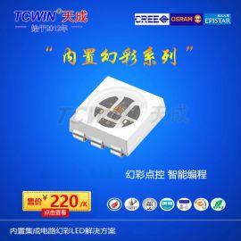 5050幻彩燈珠 5050內置IC