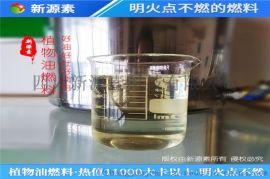 加盟四川新源素无醇燃料油项目为顾客供给更满意的服务