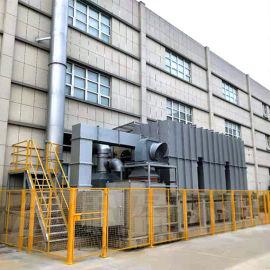 有机废气处理设备 VOC废气治理厂家