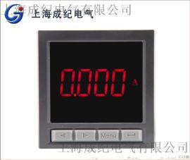 上海成纪智能数显单相数码电流电压表LED